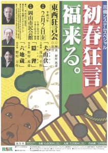 20180202okayama1