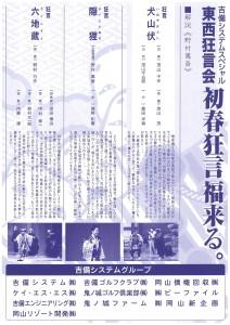 20180202okayama2
