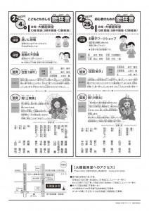 20180204otsuki2