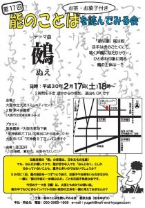 20180217asahara