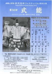 20180218kokuritsu1