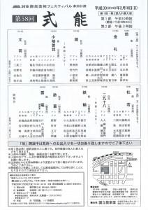20180218kokuritsu2