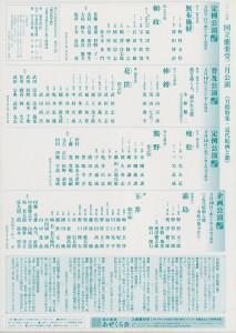 201802kokuritsu2