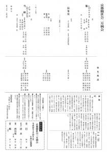 20180225kyokanze2