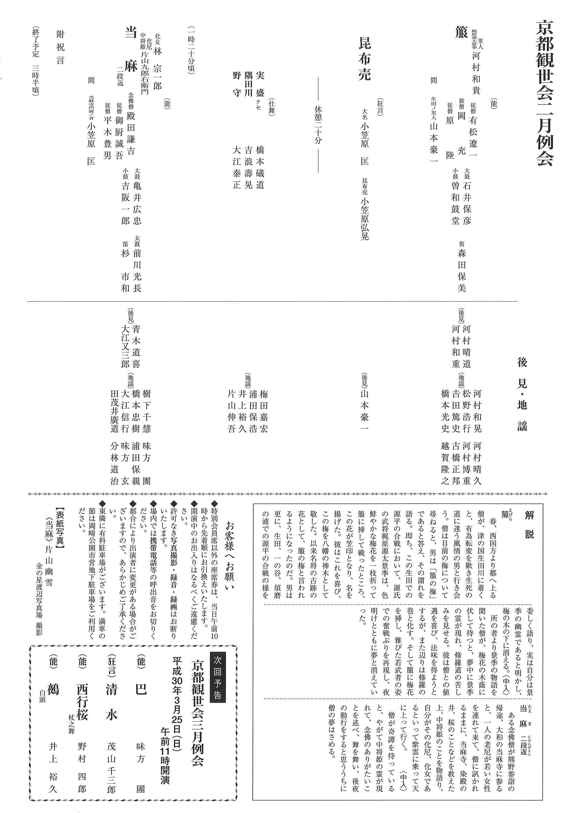 能 狂言 ビラくばり - 京都観世...