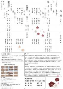 20180303kyokanze2