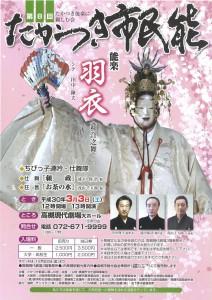 20180303takatsuki1