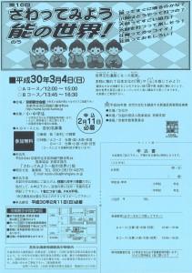 20180304kyokanze1