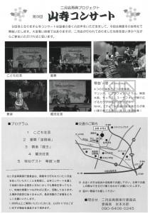 20180318yamaguchi2