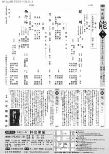 20180324kyokanze2