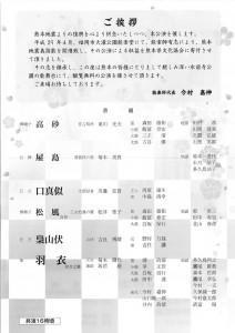 20180331kumamoto2