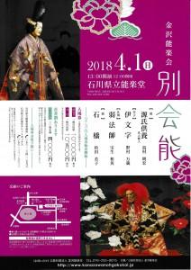 20180401ishikawa1