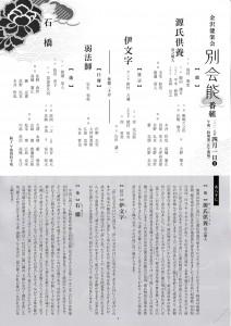 20180401ishikawa2