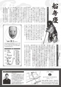 20180404kitano2