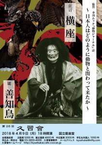 20180409kokuritsu1