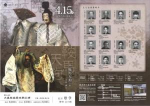20180415fukuyama1