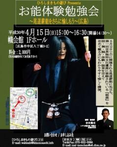 20180415hiroshima