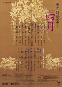 201804kokuritsu1