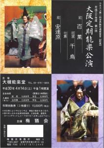 20180414otsuki1