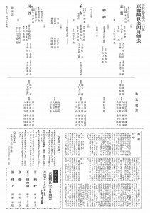 20180422kyokanze2