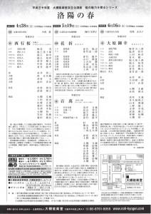 20180428otsuki2