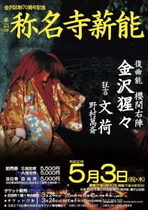 20180503kanazawabunko1
