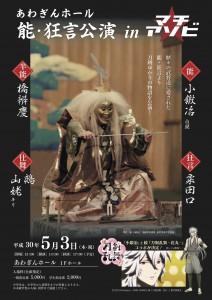 20180503tokushima1