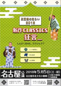 20180505nagoyakita1