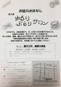 20180506fue_morita