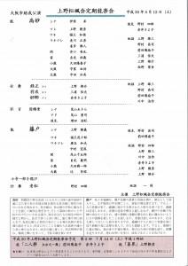 20180512otsuki2