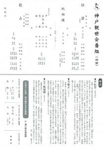 20180513minatogawa2