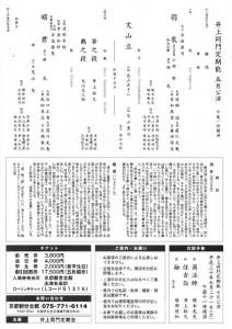 20180519kyokanze2