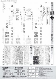 20180520kyokanze2