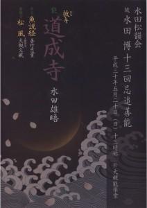 20180520otsuki1