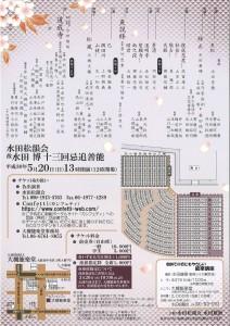 20180520otsuki2