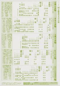 201805kokuritsu2