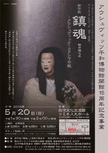 20180520fukushima1