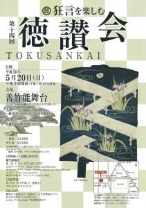 20180520takatsuki1