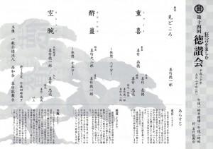 20180520takatsuki2