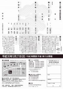 20180527kokuritsu2