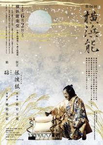 20180602yokohama1