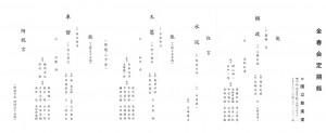 20180603kokuritsu