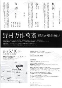 20180610minatomirai2