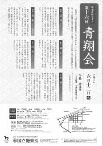 20180612kokuritsu2