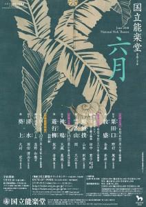 201806kokuritsu1