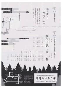 20180623ishikawa2