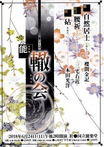 20180624kokuritsu1