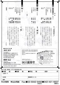 20180624kokuritsu2