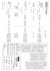 20180624kyokanze2