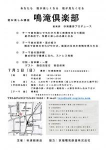 20180701sugiura